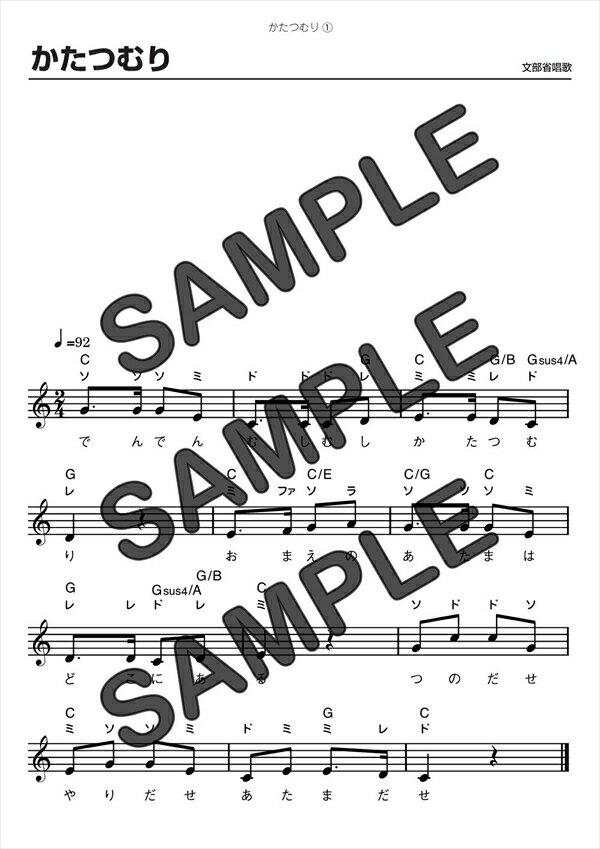 【ダウンロード楽譜】 かたつむり/(メロディ譜譜 初級1)