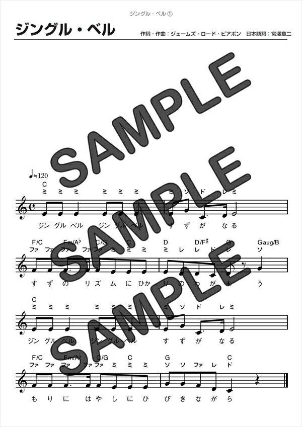 【ダウンロード楽譜】 ジングル・ベル/(メロディ譜譜 初級1)