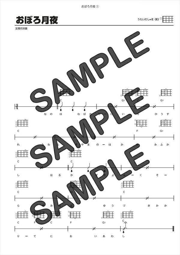 【ポイント10倍】【ダウンロード楽譜】 おぼろ月夜(弾き語り)/(ギター弾き語り譜譜 初級2)