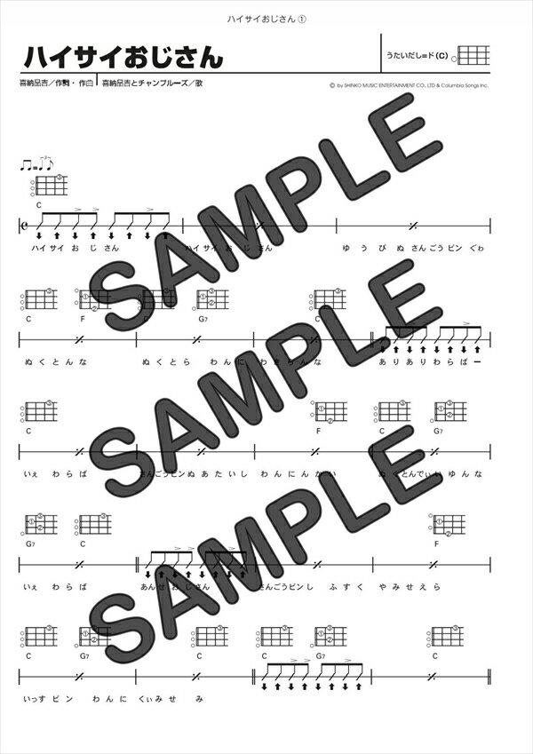 【ダウンロード楽譜】 ハイサイおじさん(弾き語り)/喜納 昌吉&チャンプルーズ(ギター弾き語り譜譜 初級2)