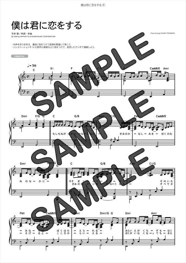 【ダウンロード楽譜】 僕は君に恋をする/平井 堅(ピアノソロ譜 中級1)