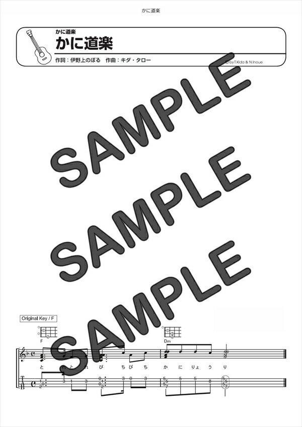 【ダウンロード楽譜】 かに道楽/デューク・エイセス(ギターソロ譜譜 初級1)