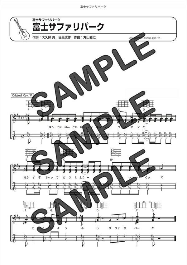 【ポイント10倍】【ダウンロード楽譜】 富士サファリパーク/串田 アキラ(ギターソロ譜譜 中級2)