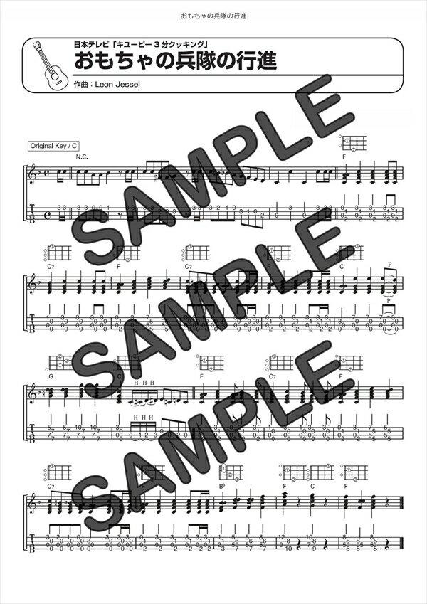 【ダウンロード楽譜】 おもちゃの兵隊の行進/Leon Jessel(ギターソロ譜譜 初級2)