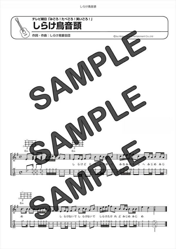 【ダウンロード楽譜】 しらけ鳥音頭/小松 政夫(ギターソロ譜譜 初級1)