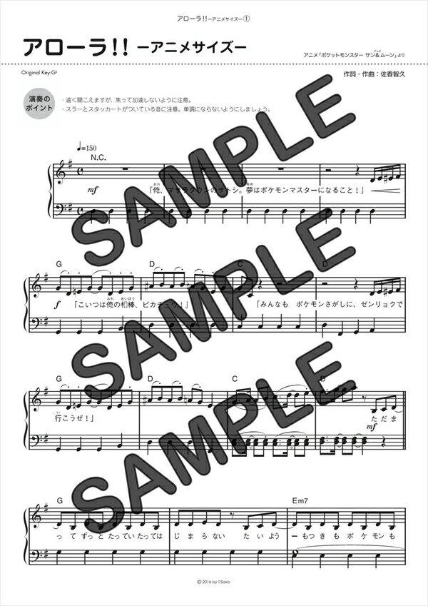 【ダウンロード楽譜】 アローラ!!ーアニメサイズー/サトシwithピカチュウ(ピアノソロ譜 初級2)