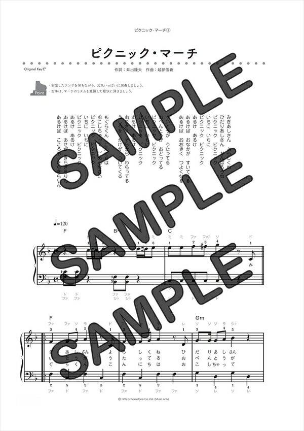 【ダウンロード楽譜】 ピクニック・マーチ/肝付 兼太、中尾 隆聖、よこざわ けい子(ピアノソロ譜 初級1)
