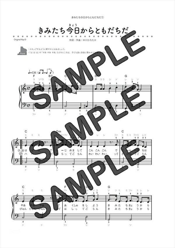 【ダウンロード楽譜】 きみたち今日からともだちだ...の商品画像