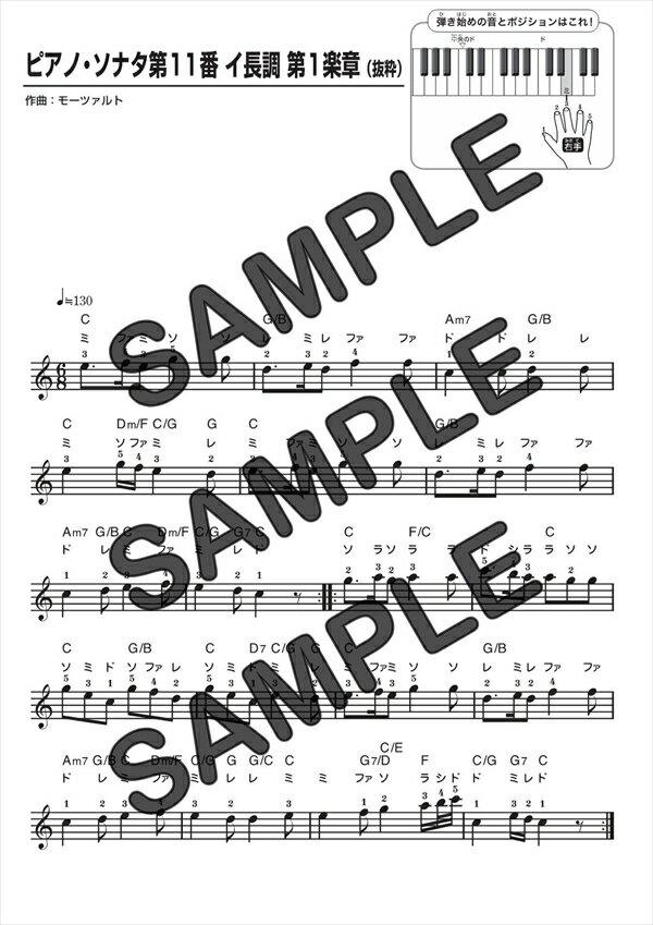 【ダウンロード楽譜】 ピアノ・ソナタ第11番 イ長調 第1楽章/Wolfgang Amadeus Mozart(メロディ譜譜 初級1)
