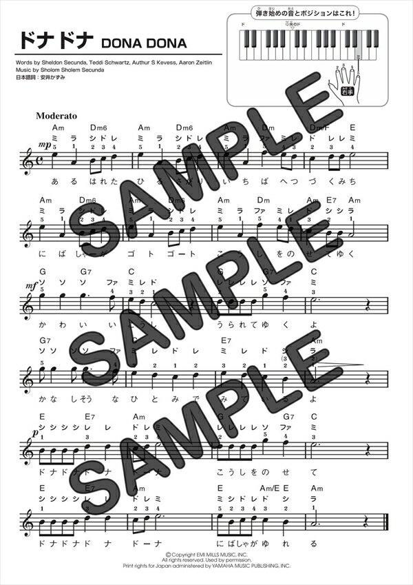 【ダウンロード楽譜】 ドナドナ DONA DONA/(メロディ譜譜 初級1)