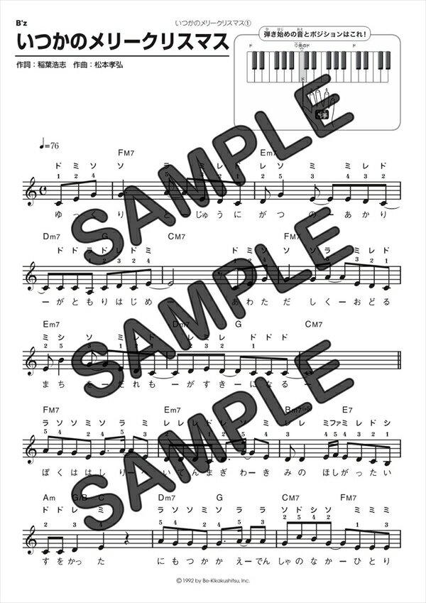 【ダウンロード楽譜】 いつかのメリークリスマス/B'z(メロディ譜譜 初級1)