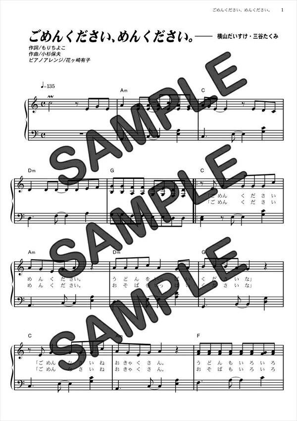 【ダウンロード楽譜】 ごめんください、めんください。/横山 だいすけ、三谷 たくみ(ピアノソロ譜 初級2)