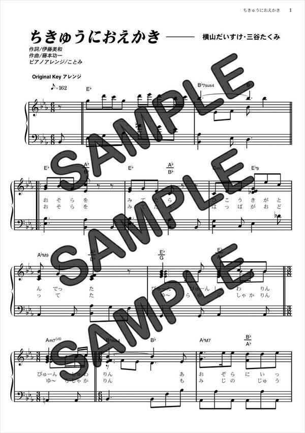 【ダウンロード楽譜】 ちきゅうにおえかき/横山 だいすけ、三谷 たくみ(ピアノソロ譜 中級1)