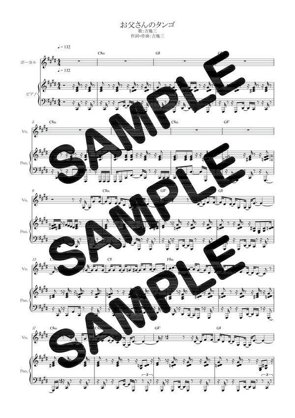 【ダウンロード楽譜】 お父さんのタンゴ/吉幾三(ピアノ弾き語り譜 中級2)