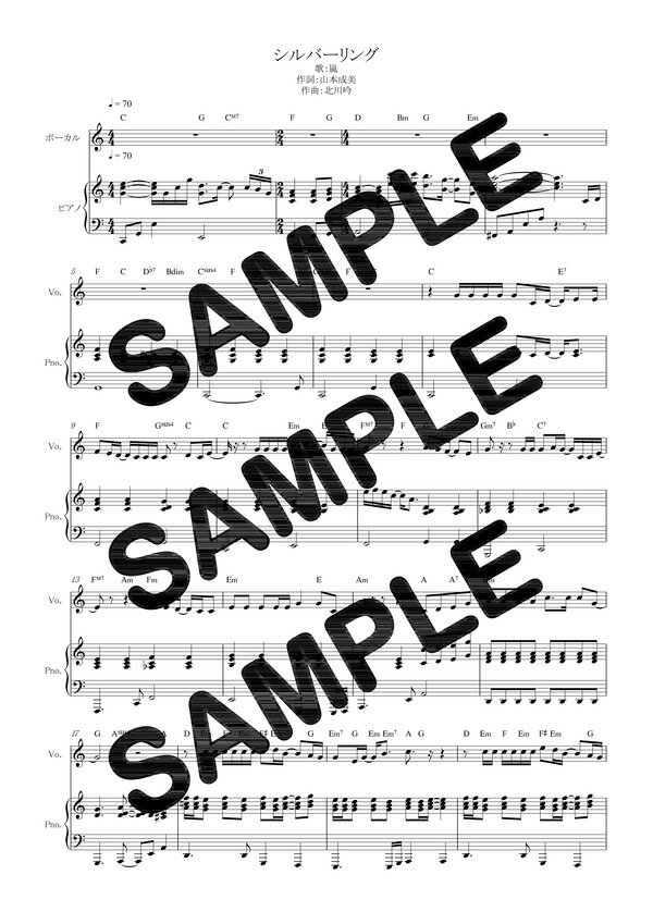 【ダウンロード楽譜】 シルバーリング/嵐(ピアノ弾き語り譜 初級1)