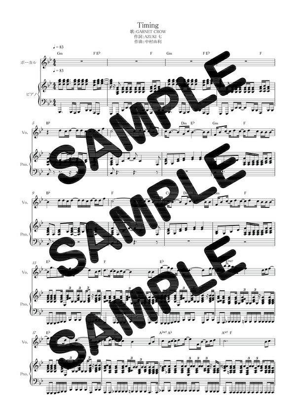 【ポイント10倍】【ダウンロード楽譜】 Timing/GARNET CROW(ピアノ弾き語り譜 初級1)