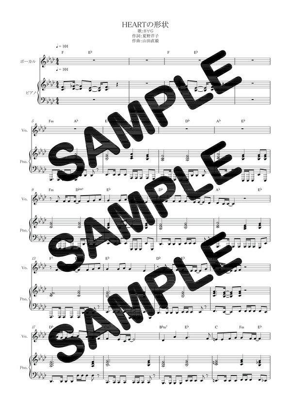 【ダウンロード楽譜】 HEARTの形状/BAG(ピアノ弾き語り譜 初級1)