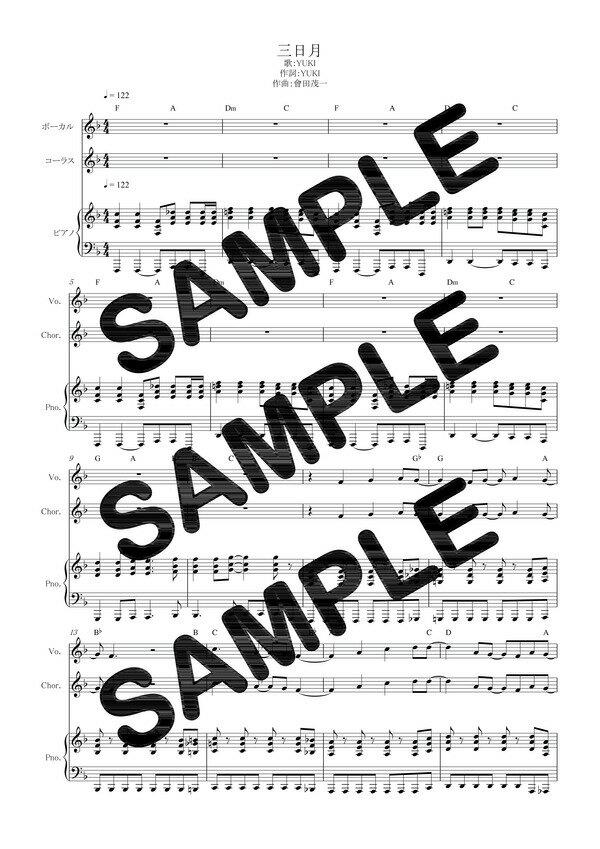 【ポイント10倍】【ダウンロード楽譜】 三日月/YUKI(ピアノ弾き語り譜 初級2)
