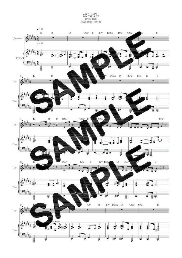 【ダウンロード楽譜】 ばらばら/星野源(ピアノ弾き語り譜 中級1)
