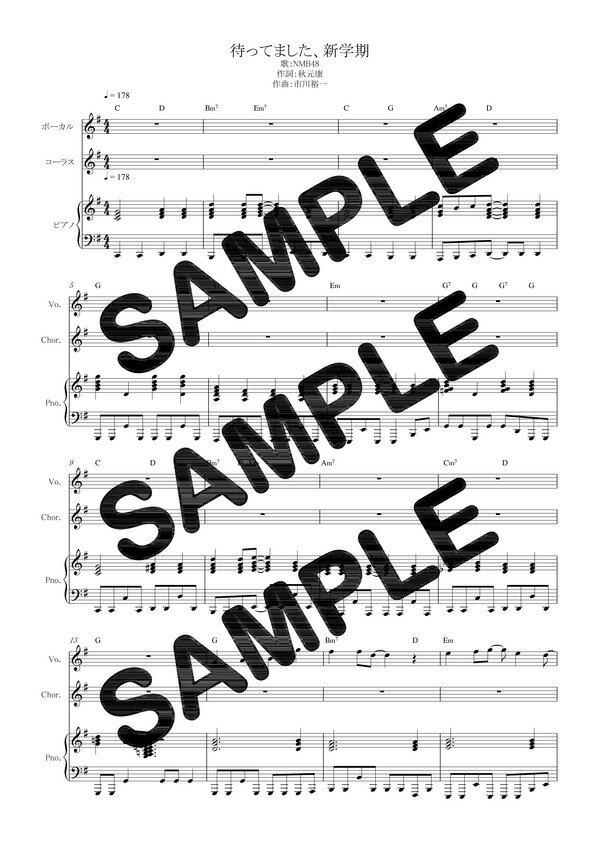 【ダウンロード楽譜】 待ってました、新学期/NMB48(ピアノ弾き語り譜 初級2)