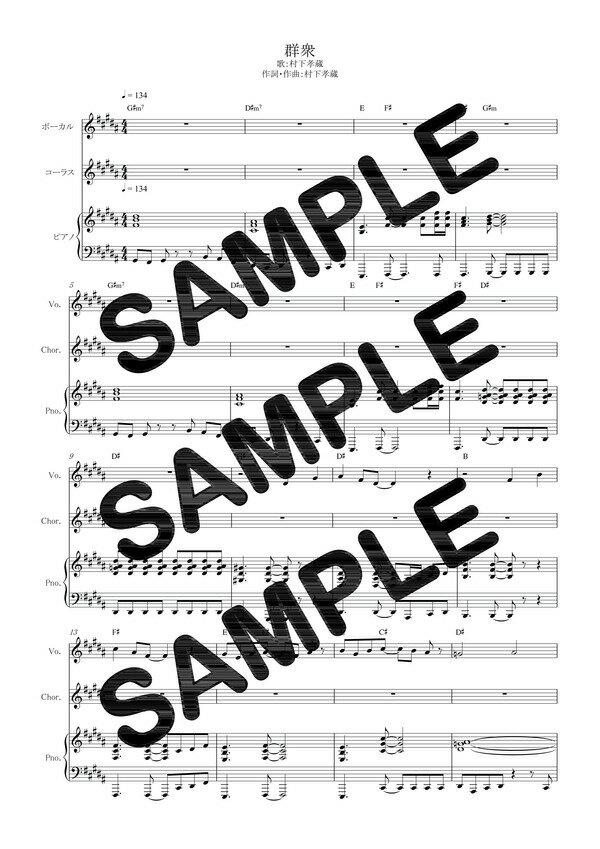 【ダウンロード楽譜】 群衆/村下孝蔵(ピアノ弾き語り譜 中級2)