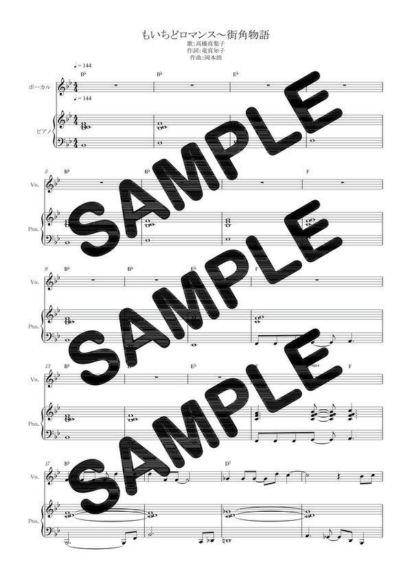 【ダウンロード楽譜】 もいちどロマンス〜街角物語/高橋真梨子(ピアノ弾き語り譜 初級2)