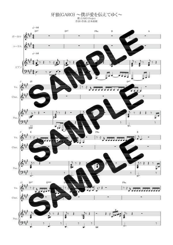 【ダウンロード楽譜】 牙狼(GARO) 〜僕が愛を伝えてゆく〜/GARO Project(ピアノ弾き語り譜 初級1)