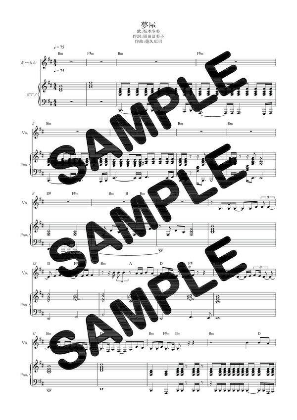 【ダウンロード楽譜】 夢屋/坂本冬美(ピアノ弾き語り譜 初級1)