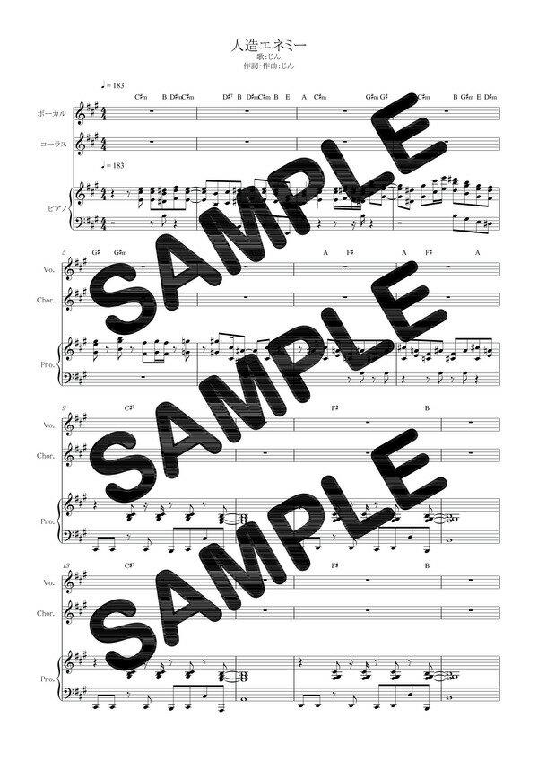 【ダウンロード楽譜】 人造エネミー/じん(ピアノ弾き語り譜 初級2)