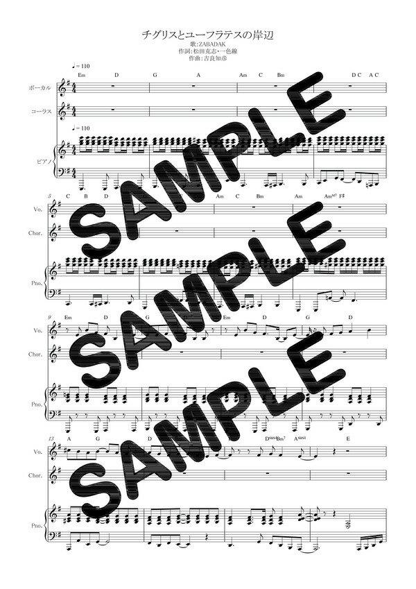【ポイント10倍】【ダウンロード楽譜】 チグリスとユーフラテスの岸辺/ZABADAK(ピアノ弾き語り譜 初級1)