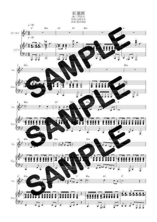 【ダウンロード楽譜】 紅蓮酒/三門忠司(ピアノ弾き語り譜 初級1)
