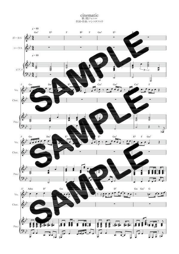 【ダウンロード楽譜】 cinematic/関ジャニエイト(ピアノ弾き語り譜 初級1)