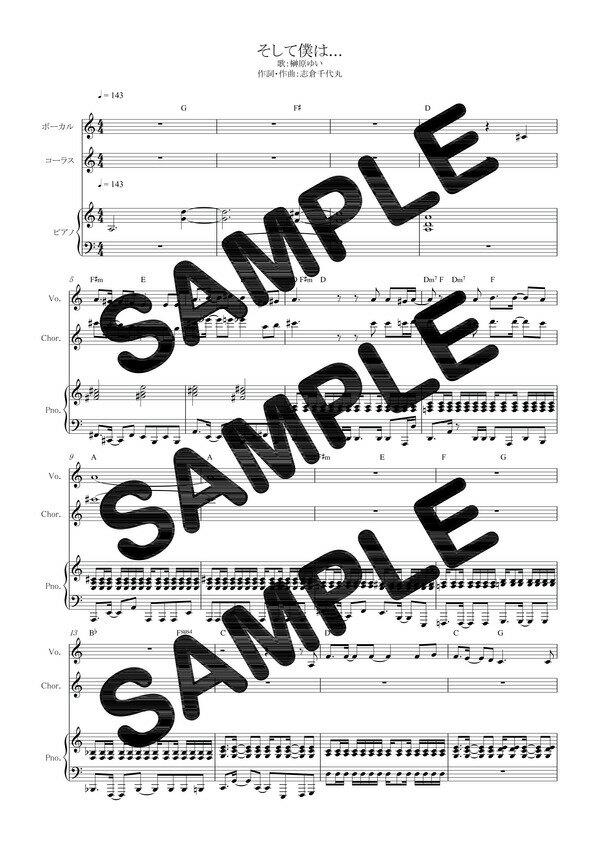 【ダウンロード楽譜】 そして僕は.../榊原ゆい(ピアノ弾き語り譜 中級2)