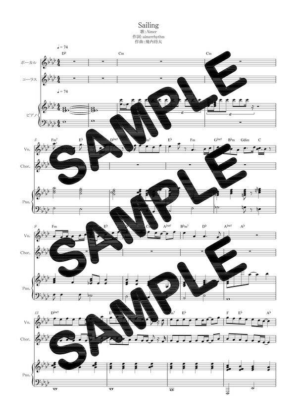 【ダウンロード楽譜】 Sailing/Aimer(ピアノ弾き語り譜 初級1)