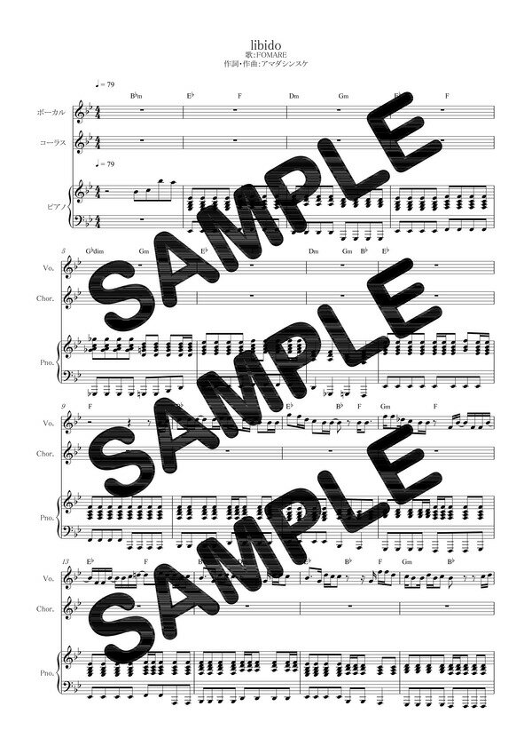 【ダウンロード楽譜】 libido/FOMARE(ピアノ弾き語り譜 初級1)