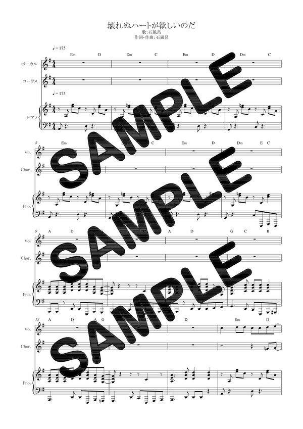 【ダウンロード楽譜】 壊れぬハートが欲しいのだ/石風呂(ピアノ弾き語り譜 初級1)
