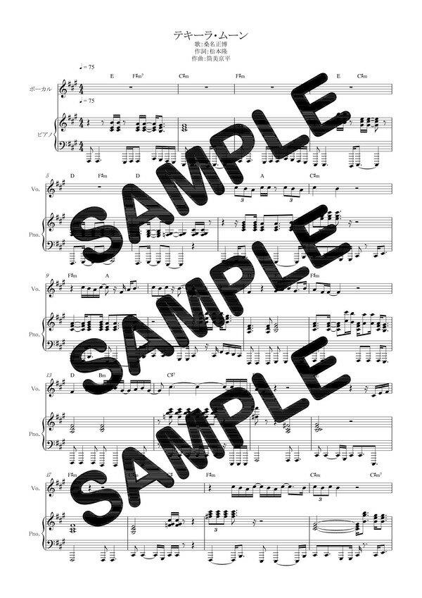 【ダウンロード楽譜】 テキーラ・ムーン/桑名正博(ピアノ弾き語り譜 )