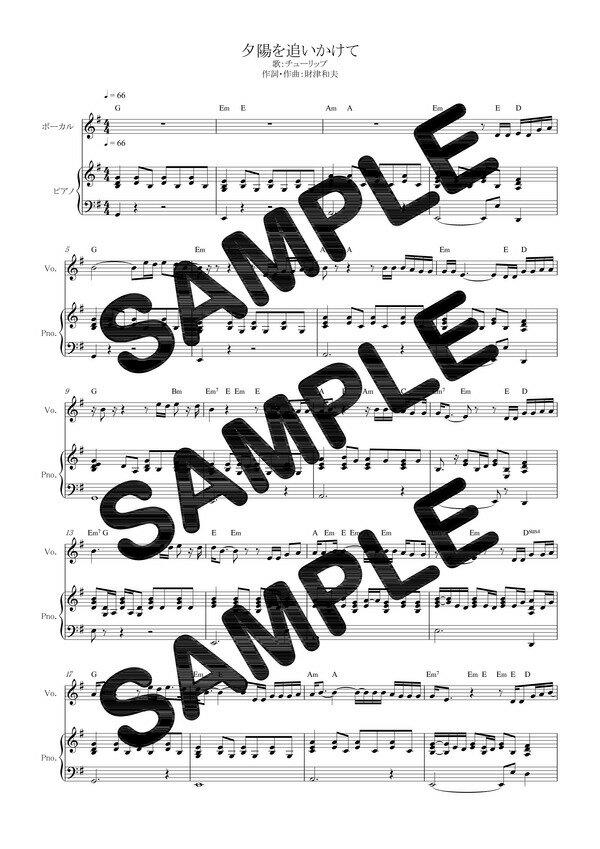 【ダウンロード楽譜】 夕陽を追いかけて/チューリップ(ピアノ弾き語り譜 初級1)