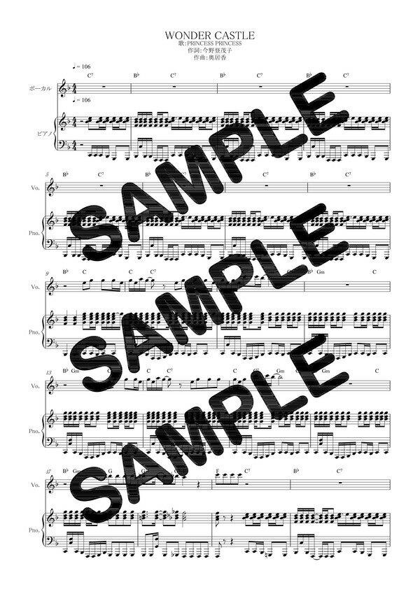 【ダウンロード楽譜】 WONDER CASTLE/PRINCESS PRINCESS(ピアノ弾き語り譜 初級1)