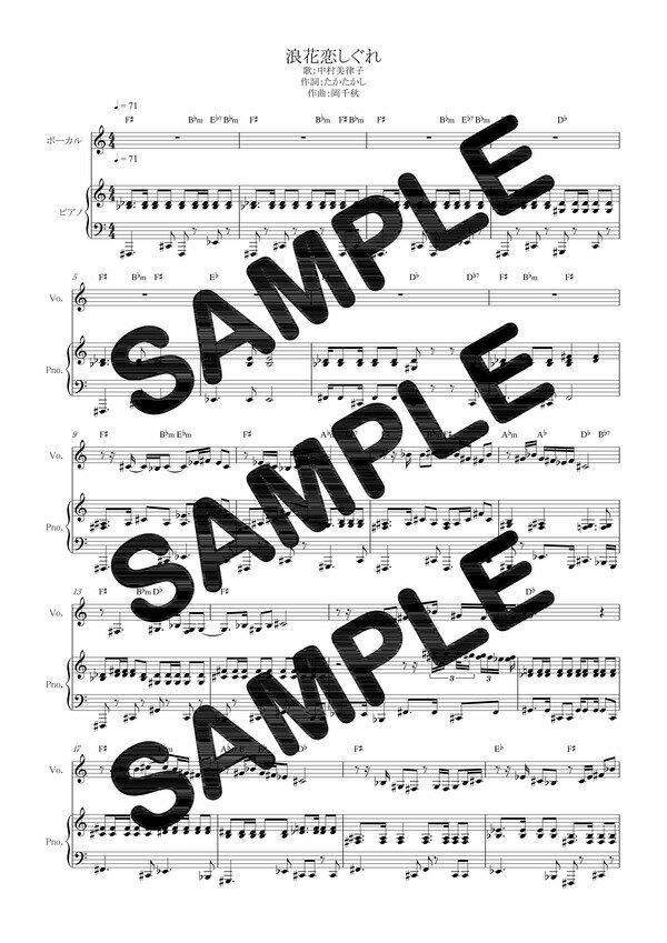【ダウンロード楽譜】 浪花恋しぐれ/中村美律子(ピアノ弾き語り譜 中級1)