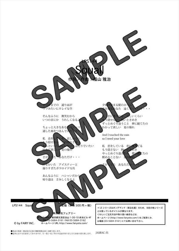 【ダウンロード楽譜】 Squall/松本 英子(ピアノソロ譜 初級2)