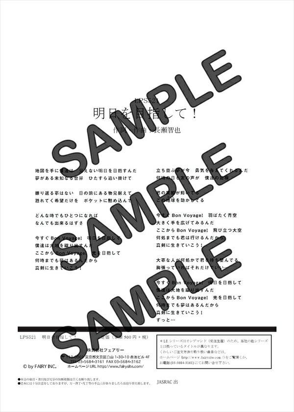 【ポイント10倍】【ダウンロード楽譜】 明日を目指して!/TOKIO(ピアノソロ譜 初級2)