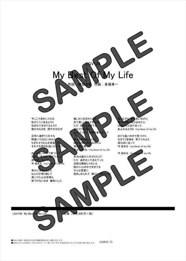 【ダウンロード楽譜】 My Best Of My Life(弾き語り)/Superfly(ギター弾き語り譜譜 中級1)