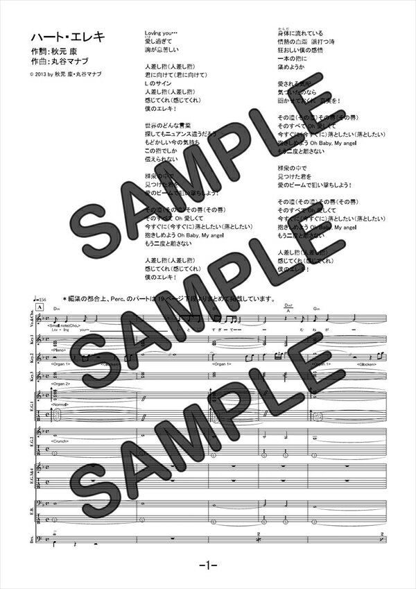 【ダウンロード楽譜】 ハート・エレキ/AKB48(バンドスコア譜 中級2)
