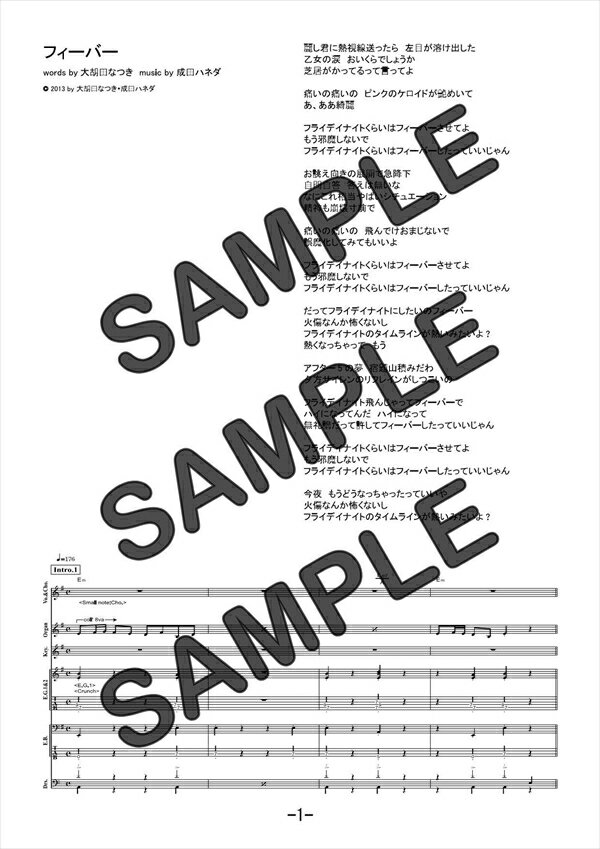 【ダウンロード楽譜】 フィーバー/パスピエ(バン...の商品画像