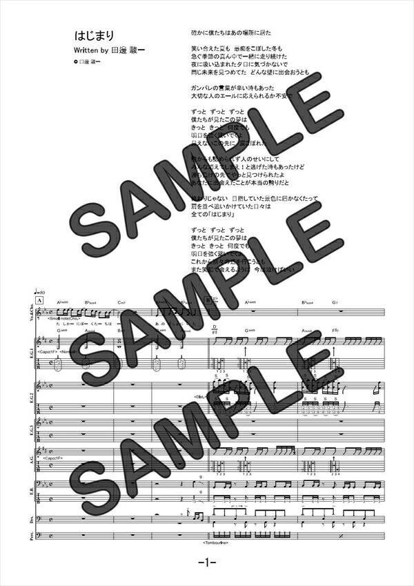 【ダウンロード楽譜】 はじまり/BLUE ENCOUNT(バンドスコア譜 初級2)