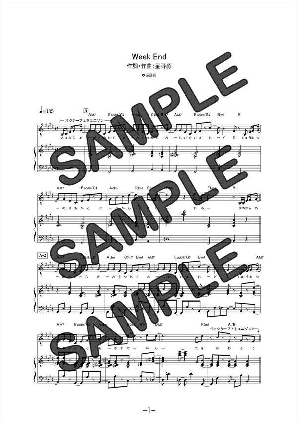 【ダウンロード楽譜】 Week End(弾き語り)/星野 源(ピアノ弾き語り譜 中級1)
