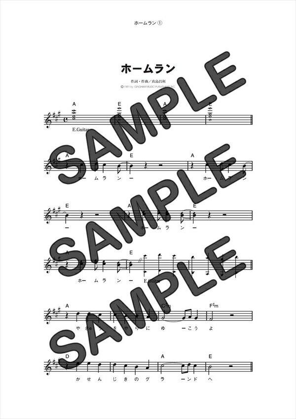 【ポイント10倍】【ダウンロード楽譜】 ホームラ...の商品画像