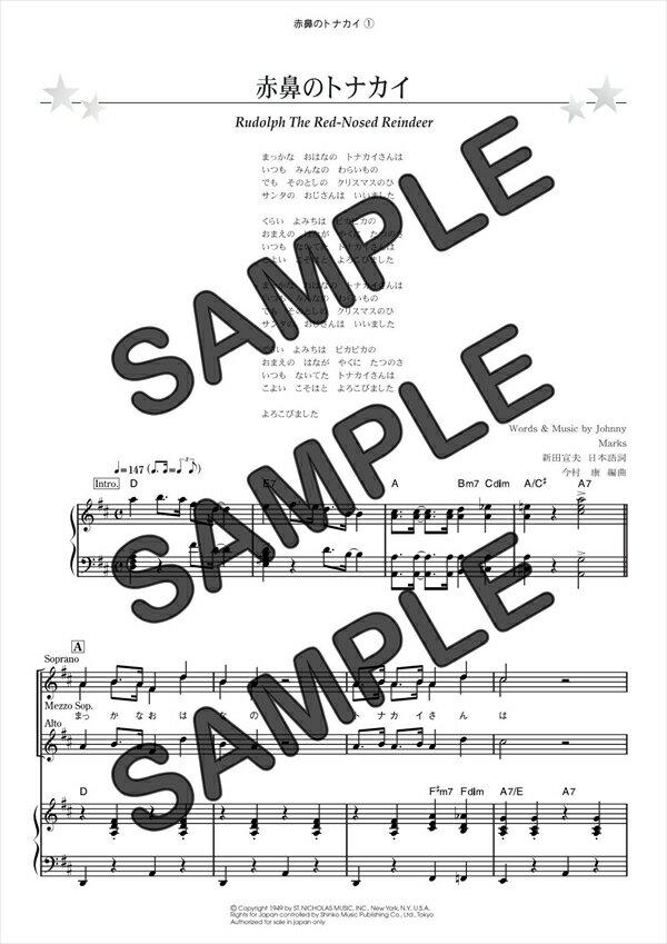 【ポイント10倍】【ダウンロード楽譜】 赤鼻のトナカイ/(女声3部合唱譜 中級1)