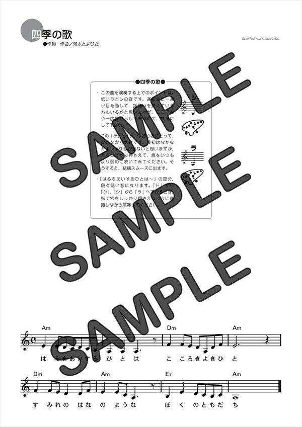 【ダウンロード楽譜】 四季の歌/(メロディ譜譜 中級1)
